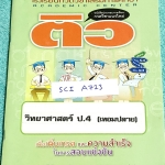 ►บัณทิตแนะแนว◄ SCI A723 หนังสือกวดวิชา วิทยาศาสตร์ ป.4 เทอมปลาย มีสรุปเนื้อหาสำคัญ เนื้อหาตีพิมพ์สมบูรณ์ มีแบบฝึกหัดประจำบททุกบท มีจดเฉลยครบเกือบทุกข้อ หนังสือมีขนาด 17.8 * 25.4 * 0.4 ซม.