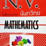 โรงเรียนกวดวิชา นันทวิทย์ คณิตศาสตร์เพิ่มเติม ม.4 ตรรกศาสตร์ ระบบจำนวนจริง
