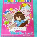 ►ครูสมศรี◄ ENG 9596 หนังสือเรียนภาษาอังกฤษ Vocab ม.1-ม.2 ในจดครบเกือบทั้งเล่ม จดละเอียด เน้นความรู้ในพาร์ทคำศัพท์ภาษาอังกฤษในระดับชั้น ม.1-ม.2