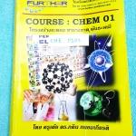►Futher◄ CHE P103 ครูเต้ย ดร.ภคิน Chem 01 โครงสร้างอะตอม ตารางธาตุ พันธะเคมี