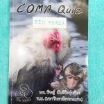 ►หมอพิชญ์ Biobeam◄ BIO 11892 Coma Quiz ปี 2558 หนังสือตะลุยโจทย์ชีววิทยา ม.ปลาย รวมโจทย์ทุกบททุกเรื่อง