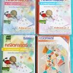 ►พี่ต้อมยูเรก้า◄ MA 400X คณิตศาสตร์แอดมิชชั่น เล่ม 1-4 ครบเซ็ท สรุปสูตรและเนื้อหาสำคัญ มีเทคนิคลัดครบทุกบท พร้อมโจทย์แบบฝึกหัด เล่ม 1-4 จดครบเกือบทั้งหมด ละเอียดมาก ลายมืออ่านง่ายน่ารัก มีจดเทคนิคลัดและข้อห้ามสำคัญเพิ่มเติม มีเน้นจุดที่ชอบออกสอบบ่อยๆ หนัง