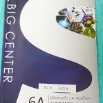 ►สอบเข้าม.4◄ BIG 5314 พิชิตสอบเข้าม.4 เล่มสรุปเนื้อหาวิชาวิทยาศาสตร์ มีจดเนื้อหาที่เรียนในห้องเรียนเพิ่มเติมบางหน้า มีโจทย์แบบฝึกหัดประจำบท ด้านหลังมีเฉลยของอาจารย์ครบทุกข้อ เล่มหนาใหญ่