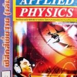 หนังสือเรียนพิเศษ Applied Physics ฟิสิกส์พื้นฐาน เล่ม 1
