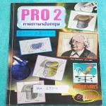 ►อ.โต้ง◄ MA 2357 คณิตศาสตร์สำหรับการแข่งขัน Pro 2 ในหนังสือมีสรุปสูตร และโจทย์แบบฝึกหัด เป็นภาษาอังกฤษทั้งเล่ม จดครบทั้งเล่ม ลายมือสวยอ่านง่าย จดเป็นระเบียบ ตั้งใจเรียน