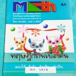 ►อ.สมัย◄ MA 2858 หนังสือกวดวิชาคณิตศาสตร์ ทฤษฎีกราฟเบื้องต้น จดครบเกือบทุกหน้า จดละเอียด มีสรุปสูตร และโจทย์แบบฝึกหัด อาจารย์มีเน้นจุดที่ควรสนใจเพราะสำคัญมาก ด้านหลังมีเฉลยแบบฝึกหัดละเอียด