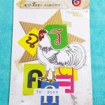 ►G-Student◄ TH 5007 หนังสือเรียนพิเศษ สรุปเนื้อหา ม.6 วิชาภาษาไทย มีแบบฝึกหัดประจำบท จดเกินครึ่งเล่ม มี Keyword ข้อควรจำ และวิธีสังเกตแนวข้อสอบ