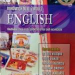 หนังสือกวดวิชา GSC ภาษาอังกฤษ ม.2 เทอม 2