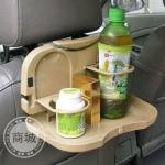 ถาดวางอาหารในรถยนต์ ที่วางแก้วน้ำในรถ ถาดอาหารพับเก็บได้