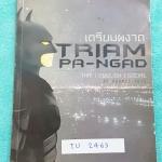 ►นักเรียนเตรียมอุดม◄ TU 2463 เตรียมผงาด หนังสือตะลุยโจทย์วิชาไทย อังกฤษ สังคมเพื่อสอบเข้า ร.ร.เตรียมอุดม มีเฉลย+คำอธิบายละเอียดทั้ง 3 วิชา บางข้ออธิบายเฉลยยาวละเอียดเกือบ 1 หน้ากระดาษ ในหนังสือมีรอยเขียนด้วยดินสอบางหน้า