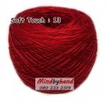 ไหมซอฟท์ทัช (Soft Touch) สี 13 สีแดงเข้ม