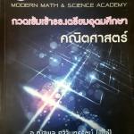 ►พี่โอ๋โอพลัส◄ MA 1009 คอร์สคณิตศาสตร์ กวดเข้มเข้าเตรียมอุดม จดละเอียดด้วยปากกาและดินสอเกือบทั้งเล่ม มีหลายหน้าเว้นว่างไปบ้าง สรุปเนื้อหาคณิตศาสตร์ ม.ต้น ทั้งหมดเพื่อสอบเข้าเตรียมอุดม มีโจทย์แบบฝึกหัดและเฉลย มีเทคนิคลัดของพี่โอ๋หลายเทคนิค