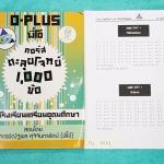 ►พี่โอ๋ O-Plus◄ TU 5551 หนังสือกวดวิชาคอร์สตะลุยโจทย์ 1000 ข้อ สอบเข้า ม.4 ร.ร.เตรียมอุดมศึกษา สายวิทย์-คณิต พร้อมชีทเฉลย ในหนังสือมีเขียนบางหน้า เน้นฝึกตะลุยทำโจทย์ มีจด Tips เทคนิคลัดเพิ่มหลายจุด หนังสือเล่มหนาใหญ่ ในชีทเฉลยมีเฉลยบางข้อ