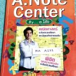 ►หนังสือกวดวิชาประถม◄ MA A111 คณิตศาสตร์ อ.โน้ต ป.6 เทอม 2 มีสรุปเนื้อหาสูตรสำคัญ มี Tips เทคนิคลัดเยอะมาก โจทย์แบบฝึกหัดจดเฉลยครบเกือบทั้งเล่ม จดละเอียดมาก ลายมือจดอ่านง่าย ตั้งใจเรียน หนังสือเล่มหนาใหญ่มาก