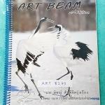 ►หมอพิชญ์ ไบโอบีม◄ ART 8273 Art Beam 2nd Edition อาร์ทบีมหมอพิชญ์เวอร์ชั่นใหม่ ปี 2558 สรุปชีววิทยาทั้งหมด ครบทุกบททุกเรื่อง พิมพ์สีสวยงามทั้งเล่ม จดด้วยปากกาสีสวยงาม จดครบทั้งเล่ม จดละเอียด หนังสือใส่ปกสันเกลียว เปิดอ่านง่าย