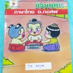 ►อ.กอล์ฟ◄ TH 4214 หลักภาษาไทย ม.ต้น สรุปเนื้อหาวิชาภาษาไทยชั้นม.ต้น พร้อมตัวอย่างข้อสอบ จดครบเกือบทั้งเล่ม มีจดเน้นจุดที่มักปรากฎในข้อสอบเตรียมอุดม อาจารย์เน้นจุดสำคัญที่ต้องระวัง จุดที่ควรสังเกตหลายหน้า