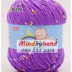 ไหมพรม Baby (ไหมพรมสำหรับเด็ก) มีจุดลาย สี 09 BrightPurple
