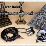 Silver Bullet MOD กระสุนพลังBASS