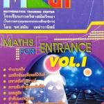 หนังสือกวดวิชา อ.สมัย Math For Entrance Vol.1 พร้อมเฉลยและวิธีทำอย่างละเอียด