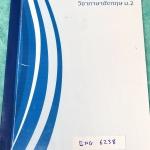 ►บ้านบดินทร์ติวเตอร์◄ ENG 6238 หนังสือเรียนพิเศษ วิชาภาษาอังกฤษ ม.2 มีสรุปแกรมม่าหลักไวยากรณ์สำคัญและโจทย์แบบฝึกหัดประจำบททุกบท ในหนังสือมีจดครบเกือบทั้งเล่ม จดละเอียดด้วยปากกาสี ลายมือจดเป็นระเบียบ