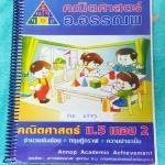►อ.อรรณพ◄ MA 6373 หนังสือเรียน คณิตศาสตร์ ม.5 เทอม 2 จดครบเกือบทั้งเล่ม จดละเอียดมาก มีจดข้อห้าม รวมทั้งจุดที่ต้องระวัง เล่มหนาใหญ่มาก หนังสือใส่ปกสันเกลียว เปิดอ่านง่าย