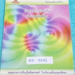 ►หนังสือเตรียมอุดม◄ MA 7092 หนังสือเรียน คณิตศาสตร์ เสริม 5 ระดับชั้น ม.6 กำหนดการเชิงซ้อน จำนวนเชิงซ้อน มีสรุปสูตร และเนื้อหาเล็กน้อย ก่อนทำแบบฝึกหัด จดละเอียดครบเกือบทั้งเล่ม ตั้งใจเรียน ด้านหลังมีเฉลย