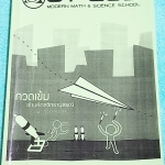 ►สอบเข้ามหิดลรอบสอง◄ MWIT 5770 กวดเข้มเข้ามหิดลวิทยานุสรณ์รอบสอง เล่ม 1 วิชาคณิตศาสตร์ + วิทยาศาสตร์ ในหนังสือเป็นตะลุยโจทย์ เน้นฝึกทำโจทย์ มีจดเล็กน้อย ไม่มีเฉลย ด้านหลังมีแบบทดสอบความฉลาดทางอารมณ์ EQ-Test มีข้อแนะนำการทำแบบทดสอบ ด้านหลังมีเฉลยของอาจารย์