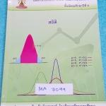 ►หนังสือเตรียมอุดม◄ MA 7099 หนังสือเรียน คณิตศาสตร์ เสริม 6 ระดับชั้น ม.6 สถิติ มีสรุปสูตร และเนื้อหาเล็กน้อย ก่อนทำแบบฝึกหัด จดละเอียดเกินครึ่งเล่ม