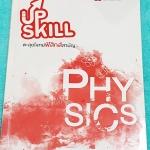 ►สอบวิชาสามัญ◄ PHY A292 Upskill ตะลุยโจทย์ฟิสิกส์สามัญ มีโจทย์เยอะมาก มีเฉลยของอาจารย์บางข้อ มีจดเฉลยและวิธีทำอย่างละเอียดเกินครึ่งเล่ม