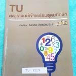 ►ครูพี่แม๊ก◄ TU 5227 อ.ชยธร ครูพี่แมก IBright School ตะลุยโจทย์คณิตเข้าเตรียมอุดม สรุปเนื้อหากระชับสั้นๆ ก่อนลงมือทำโจทย์ จดครบเกือบทั้งเล่ม จดละเอียด แสดงวิธีทำละเอียด หนังสือเล่มหนาใหญ่