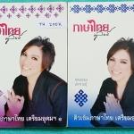 ►ครูลิลลี่◄ TU 200K คอร์สติวเข้มภาษาไทย เข้าเตรียมอุดม เล่ม 1+2 สรุปเนื้อหาเพื่อเตรียมสอบเข้า ร.ร.เตรียมอุดม ครูลิลลี่รวบรวมหลักสังเกต จุดที่น่าคิด และข้อควรระวังไว้มากมาย เล่ม 1 จดครบเกือบทั้งเล่ม จดละเอียด มีเน้นจุดที่ออกสอบแน่ๆในข้อสอบเตรียม ต้องเจอในข