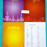 ►ครูลิลลี่◄ TH 42393 ภาษาไทย ม.ต้น เล่ม 1-3 ครบเซ็ท 3 เล่ม + ชีทเฉลยคำพ้องทั้งรูปพ้องทั้งเสียง 1 ชุด