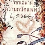 วิชาเฉพาะความถนัดแพทย์ By P'Mickey