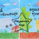 PBP-265 หนังสือชุด สองนิ้วหรรษา