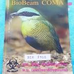 ►หมอพิชญ์ Biobeam◄ BIO 5312 หนังสือเรียนคอร์ส Coma สรุปรวมเนื้อหาวิชาชีววิทยา ม.ปลายทุกเรื่อง เพื่อเตรียมสอบเข้ามหาวิทยาลัย สอบแอดมิชชั่น จดครบทั้งเล่ม จดด้วยปากกาสีและดินสอ จดละเอียดมาก มีวาดรูปประกอบเนื้อหาเพิ่มเติมหลายหน้า มีวิธีทำการโจทย์และสูตรลัดของ