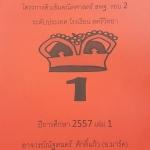The Most Tutor โครงการติวเข้มคณิตศาสตร์ สพฐ. รอบ 2 ระดับประเทศ ร.ร.สตรีวิทยาปี 57 เล่ม 1