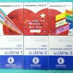 ►ครูพี่แนน Enconcept◄ ENG 600V ครบเซ็ท คอร์สภาษาอังกฤษ Grammar ม.ปลาย 6 เล่ม ในเซ็ทมีหนังสือเรียนเล่ม 1-3 ,แบบฝึกหัดเล่ม 1-3 รวมทั้งหมด 6 เล่ม มีเทคนิคลัด Trick & Tips ของครูพี่แนนมากมาย ทำให้ท่องจำแกรมม่าต่างๆได้อย่างง่ายดาย ในหนังสือเรียนจดครบเกือบทั้งเ