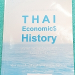 ►เตรียมอุดม◄ SO 4711 หนังสือเรียน ร.ร.เตรียมอุดมศึกษา วิชาสังคมศึกษา ประวัติศาสตร์ไทยด้านเศรษฐกิจ ม.5 เนื้อหาตีพิมพ์สมบูรณ์ทั้งเล่ม