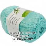 ไหมพรม Bamboo Cotton รหัสสี 905 สีฟ้า