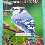 ►หมอพิชญ์ ไบโอบีม◄ ฺBIO 8305 หนังสือกวดวิชา ชีววิทยา ม.ต้น Fundamental Coma สรุปเนื้อหาของชีวะ ม.ต้น ทั้งหมดในเล่มเดียว จดครบ แบบฝึกหัดเฉลยครบ หนังสือมีขนาด 21*29*0.6 ซม.