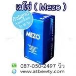mezo ลดน้ําหนัก เมโซ่ ราคาพิเศษ อาหารเสริมลดความอ้วน พร้อม กระชับสัดส่วน และ มีผิวที่ขาวสว่างใส สำเนา