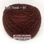 ไหมซอฟท์ทัช (Soft Touch) สี 24 สีน้ำตาลเข้ม