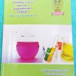 ►เตรียมอุดม◄ CHE 5274 หนังสือเรียน ร.ร.เตรียมอุดมศึกษา วิชาเคมี ม.5 ภาคเรียนที่ 1 ปริมาณสารสัมพันธ์ 2 เนื้อหาตีพิมพ์สมบูรณ์ทั้งเล่ม ด้านหลังมีเฉลยโจทย์แบบฝึกหัด