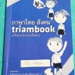 ►สอบเข้าเตรียมอุดม◄ TU 8858 Triambook วิชาภาษาไทย สังคม มีสรุปเนื้อหา ข้อสอบ และเฉลยละเอียด มีหลักการทำโจทย์ที่รุ่นพี่เตรียมอุดมได้สอดแทรกไว้ รวมทั้งจุดที่ต้องระวัง ต้องใส่ใจเป็นพิเศษ ในหนังสือมีไฮไลท์บางหน้า