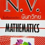 โรงเรียนกวดวิชา นันทวิทย์ เตรียม Ent สายวิทย์ คณิตศาสตร์ เล่ม 2