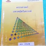 ►เตรียมอุดม◄ MA 5268 หนังสือเรียน ร.ร.เตรียมอุดมศึกษา วิชาคณิตศาสตร์ ม.4 ตรรกศาสตร์ เรขาคณิตวิเคราะห์ เนื้อหาตีพิมพ์สมบูรณ์ทั้งเล่ม มีจดเฉลยอย่างละเอียดครบเกือบทั้งเล่ม