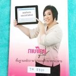 ►อ.ลิลลี่◄ TH 5320 ภาษาไทย ประถมปลาย คอร์สพื้นฐานหลักภาษา จดครบเกือบทั้งเล่ม อ.ลิลลี่สรุปหลักภาษาประถมปลายทีละหัวข้อ #มีสูตรการท่องจำ,ข้อสังเกตที่สำคัญต่างๆ ,มีเน้นจุดที่ต้องระวังเป็นพิเศษ ครูลิลลี่มียกตัวอย่างที่ชอบออกในข้อสอบบ่อยๆ อ่านง่าย เข้าใจง่าย