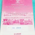 ►หนังสือเตรียมอุดม◄ SO 6303 หนังสือเรียน วิชาสังคม ระดับชั้น ม.4 หน้าที่พลเมืองและวัฒนธรรมการดำเนินชีวิต มีเนื้อหาการเรียนรู้หลายสาระ เช่น หลักรัฐศาสตร์ หลักนิติศาสตร์เบื้องต้น ประวัติศาสตร์การเมืองการปกครองของไทยโดยสังเขป เนื้อหาตีพิมพ์ครบถ้วน แบบฝึกหัดม