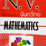 โรงเรียนกวดวิชา นันทวิทย์ คณิตศาสตร์เพิ่มเติม ม.4 ความสัมพันธ์และฟังก์ชัน เรขาคณิตวิเคราะห์