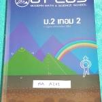 ►พี่โอ๋โอพลัส◄ MA A262 หนังสือกวดวิชา คณิตศาสตร์ ม.2 เทอม 2 มีสรุปสูตรและเนื้อหาสำคัญ พร้อมโจทย์แบบฝึกหัดและเฉลย มีจดบางหน้า มีจดเทคนิคลัดของอาจารย์ หนังสือเล่มหนาใหญ่